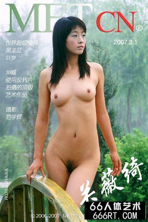 《晨雾》超模关薇绮07年2月1日作品,gogo裸体写真