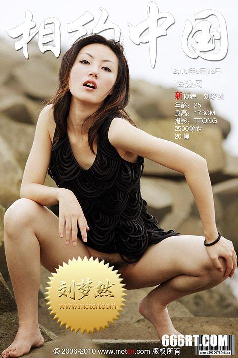 《海边风》裸模刘梦然10年8月16日外拍