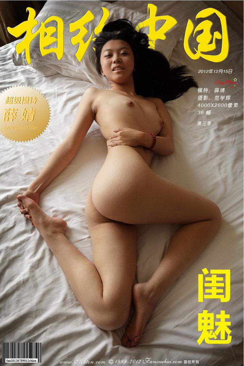 亚洲成熟妇女撒尿_《闺魅》薛婧12年12月15日棚拍