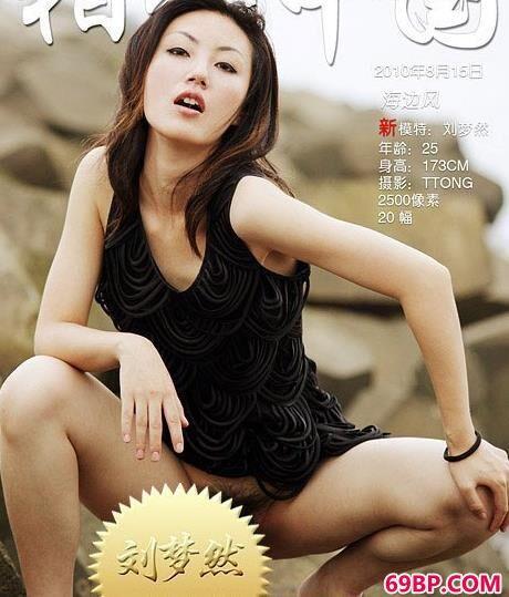 靓妹刘梦然大海岸边的性感人体