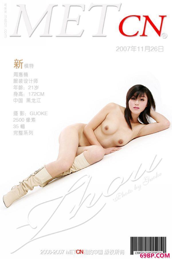 周惠楠―《Zhou》1